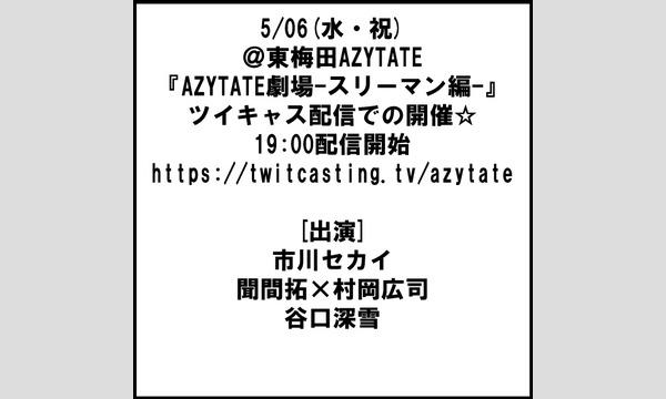 東梅田AZYTATEの5/06(水・祝)@東梅田AZYTATE『AZYTATE劇場』ツイキャス配信での開催☆19:00配信開始イベント