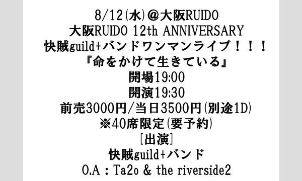 東梅田AZYTATEの8/12(水)@大阪RUIDO大阪RUIDO 12th ANNIVERSARY快賊guild+バンドワンマンライブ!イベント