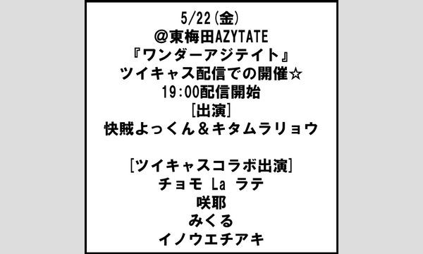 東梅田AZYTATEの5/22(金)@東梅田AZYTATE『ワンダーアジテイト』ツイキャス配信での開催☆19:00配信開始イベント