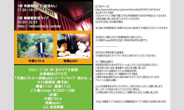 1/28(木)@東梅田AZYTATE『竹原ピストル×快賊guild+ツーマンライブ-其の七-』 イベント画像1