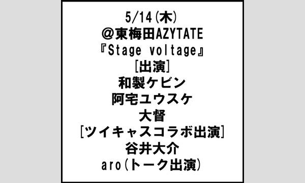 東梅田AZYTATEの5/14(木)@東梅田AZYTATE『Stage voltage』イベント