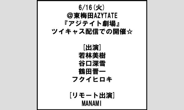 東梅田AZYTATEの6/16(火)@東梅田AZYTATE『アジテイト劇場』ツイキャス配信での開催☆イベント