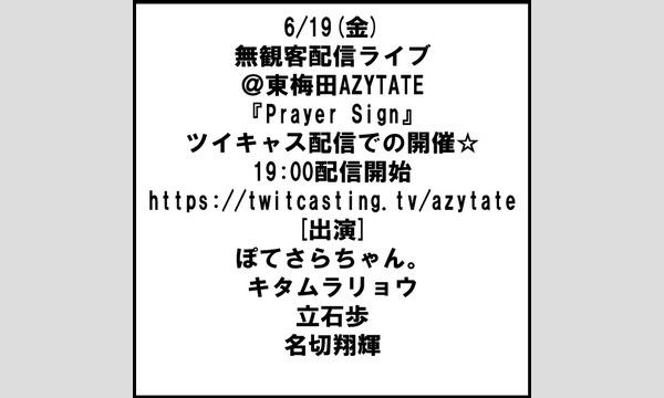 東梅田AZYTATEの6/19(金)無観客配信ライブ@東梅田AZYTATE『Prayer Sign』ツイキャス配信での開催☆イベント