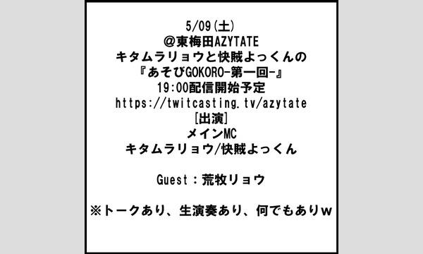 東梅田AZYTATEの5/09(土)@東梅田AZYTATE:キタムラリョウと快賊よっくんの『あそびGOKORO-第一回-』イベント