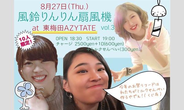 東梅田AZYTATEの8/27(木)@東梅田AZYTATE~1st Anniversary月間~「風鈴りんりん扇風機vol.3」イベント