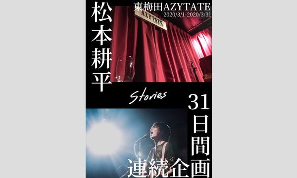 10/17(土)@東梅田AZYTATE松本耕平31日間連続企画DVD発売をやっぱりここでお祝いしなきゃだめでしょう イベント画像1