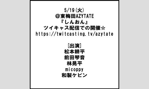 東梅田AZYTATEの5/19(火)@東梅田AZYTATE『しんおん』イベント