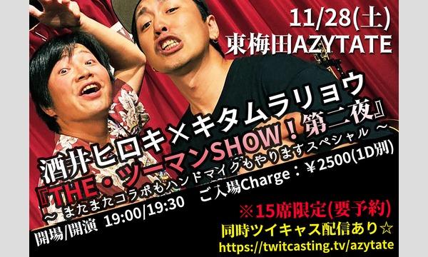 東梅田AZYTATEの11/28(土)@東梅田AZYTATE 酒井ヒロキ×キタムラリョウ『THE・ツーマンSHOW!第二夜』イベント
