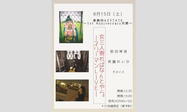 東梅田AZYTATEの8/15(土)@東梅田AZYTATE~1st Anniversary月間~『女三人寄ればなんとやら。-スリーマンイベント