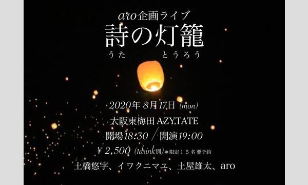 東梅田AZYTATEの8/17(月)@東梅田AZYTATE~1st Anniversary月間~aro企画『詩の灯籠』イベント