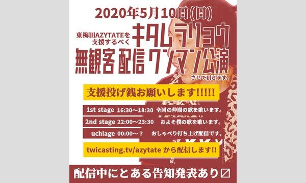 東梅田AZYTATEの5/10(日)東梅田AZYTATELiVE iN AZYTATEリリース記念『キタムラリョウ無観客配信ワンマン公演』イベント