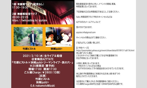 東梅田AZYTATEの2/10(水)@東梅田AZYTATE『竹原ピストル×快賊guild+ツーマンライブ-其の六-』イベント