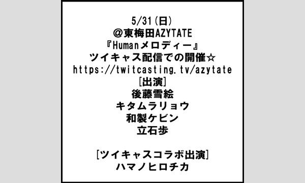 東梅田AZYTATEの5/31(日)@東梅田AZYTATE『Humanメロディー』ツイキャス配信での開催☆19:00配信開始イベント