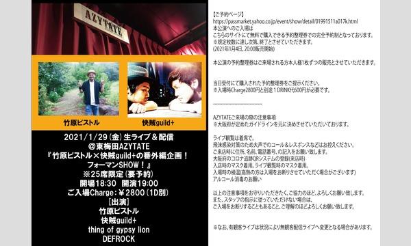 東梅田AZYTATEの1/29(金)@東梅田AZYTATE『竹原ピストル×快賊guild+の番外編企画!フォーマンSHOW!』イベント