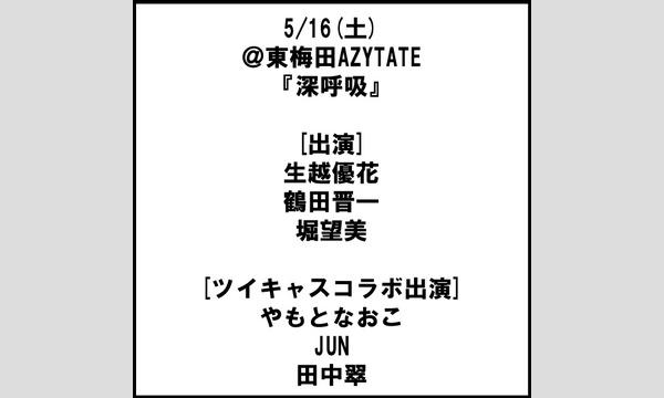 5/16(土)@東梅田AZYTATE『深呼吸』ツイキャス配信での開催☆19:00配信開始 イベント画像1