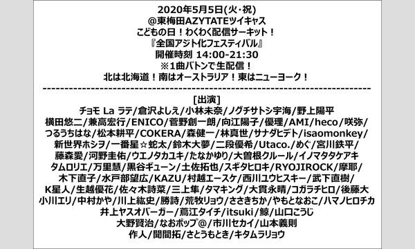 5/05(火・祝)@東梅田AZYTATE こどもの日!わくわく配信サーキット!『全国アジト化フェスティバル』 イベント画像1