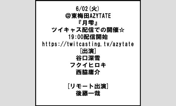 6/02(火)@東梅田AZYTATE『月雫』ツイキャス配信での開催☆ イベント画像1