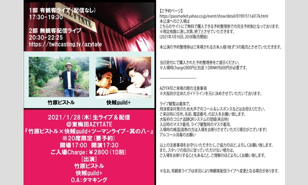 1/29(金)@東梅田AZYTATE『竹原ピストル×快賊guild+ツーマンライブ-其の八-』 イベント画像1