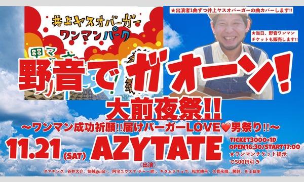 東梅田AZYTATEの11/21(土)@東梅田AZYTATE『野音でガオーン!!大前夜祭!!』イベント