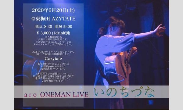 東梅田AZYTATEの6/20(土)@東梅田AZYTATEaro oneman live「いのちづな」イベント