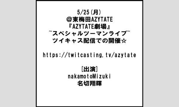 東梅田AZYTATEの5/25(月)@東梅田AZYTATE『AZYTATE劇場~スペシャルツーマンライブ~』ツイキャス配信での開催☆イベント