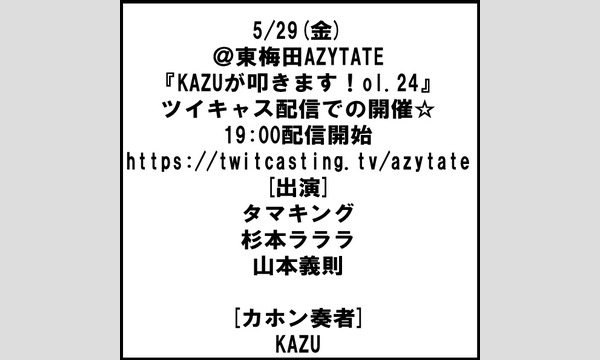 5/29(金)@東梅田AZYTATE『KAZUが叩きます!ol.24』ツイキャス配信での開催☆ イベント画像1