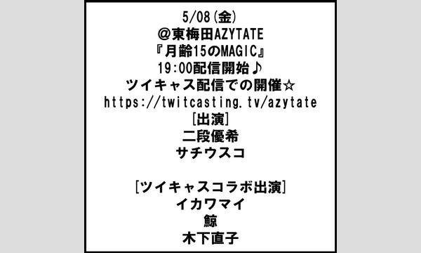 東梅田AZYTATEの5/08(金)@東梅田AZYTATE『月齢15のMAGIC』ツイキャス配信ライブ☆イベント