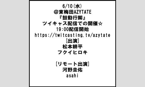 東梅田AZYTATEの6/10(水)@東梅田AZYTATE『鼓動行脚』ツイキャス配信での開催☆イベント