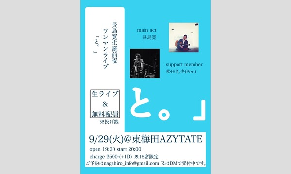 東梅田AZYTATEの9/29(火)@東梅田AZYTATE長島寛生誕前夜ワンマンLIVE『と。』イベント