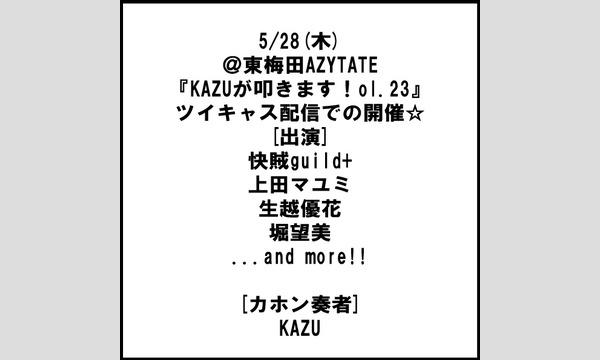 東梅田AZYTATEの5/28(木)@東梅田AZYTATE『KAZUが叩きます!ol.23』ツイキャス配信での開催☆イベント