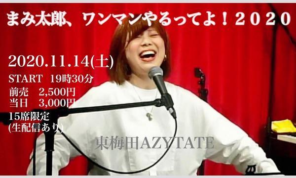 """東梅田AZYTATEの11/14(土)@東梅田AZYTATE""""まみ太郎、ワンマンやるってよ!2020""""イベント"""