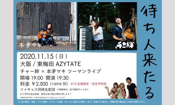 東梅田AZYTATEの11/15(日)@東梅田AZYTATEチャー絆×本夛マキ ツーマンライブ「待ち人来たる」イベント