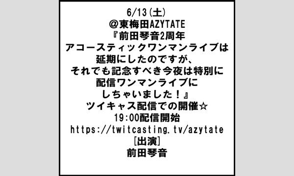 東梅田AZYTATEの6/13(土)@東梅田AZYTATE『前田琴音配信ワンマンライブ』イベント