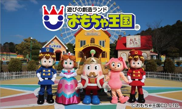 【3月14日(日)】 おもちゃ王国(岡山) チケット イベント画像1