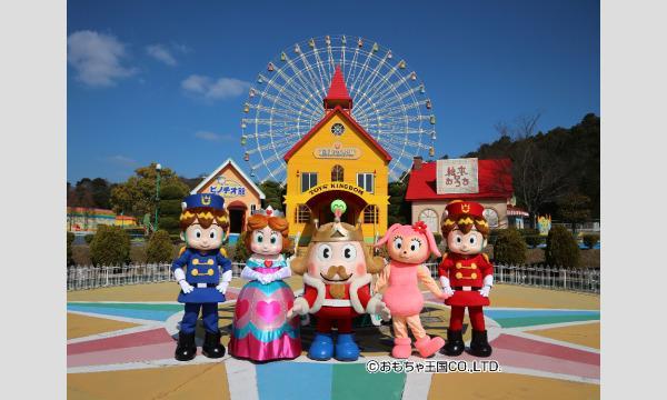 【6月21日(月)】 おもちゃ王国(岡山) チケット