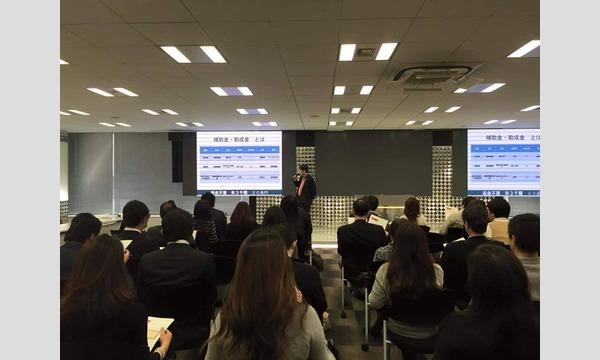 成功している5%の起業家・経営者だけが知っている「補助金・助成金・低利の事業資金融資の活用方法を知りたくないですか in東京イベント