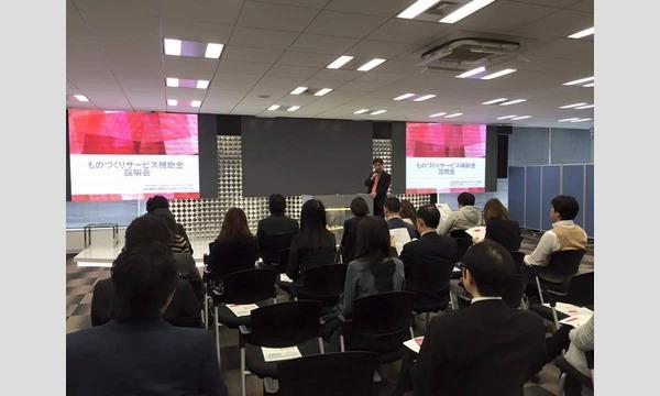 成功している5%の起業家・経営者だけが知っている「補助金・助成金・低利の事業資金融資の活用方法を知りたくないですか」 in東京イベント