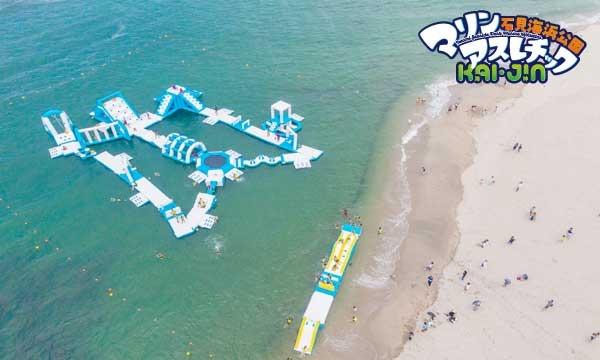 [8/2(日)]石見海浜公園マリンスレチック 海神-KAI・JIN- イベント画像1