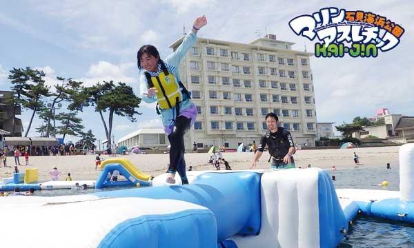 [8/2(日)]石見海浜公園マリンスレチック 海神-KAI・JIN- イベント画像2