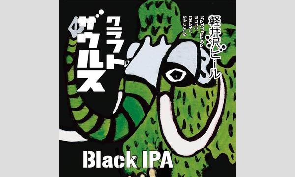 「軽井沢ビール クラフトザウルス」開栓イベント イベント画像1