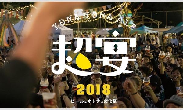 よなよなエールの超宴2018~ビールとオトナの文化祭~イベント