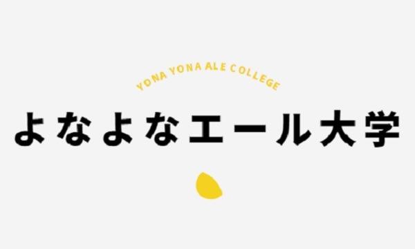 よなよなエール大学・大学院(事前受付枠) イベント画像1