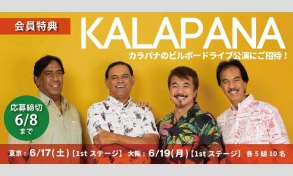 【Yahoo!チケットプラス特典】【ビルボードライブ東京】「カラパナ」ご招待 in東京イベント