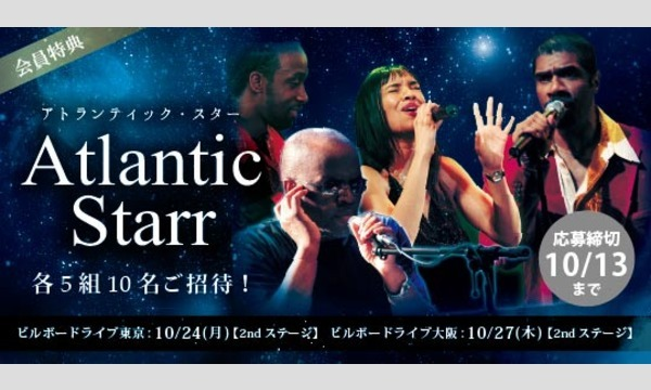 【Yahoo!チケットプラス特典】【ビルボードライブ東京】「アトランティック・スター」ご招待 イベント画像1