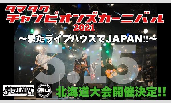 キキマ タクのタマタクChampions Carnival 2021 北海道大会!!!〜またライブハウスでJAPAN FINAL〜イベント