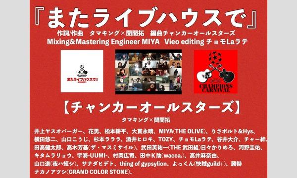 《またライブハウスで》プロジェクト@関西!全32組によるライブハウス全額支援ソング!各地域投げ銭お願いします! イベント画像1
