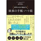 日本バトラー&コンシェルジュ株式会社のイベント