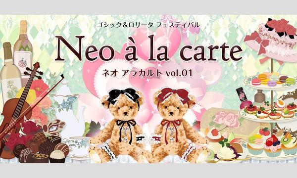 ゴシック&ロリータフェスティバル「Neo à la carte」(ネオ アラカルト):プレミアムチケット イベント画像1