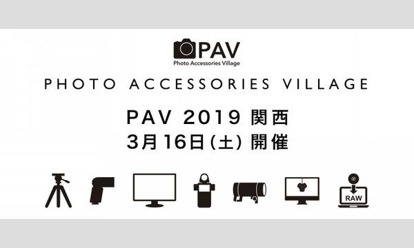 PAV2019関西 イベント画像1