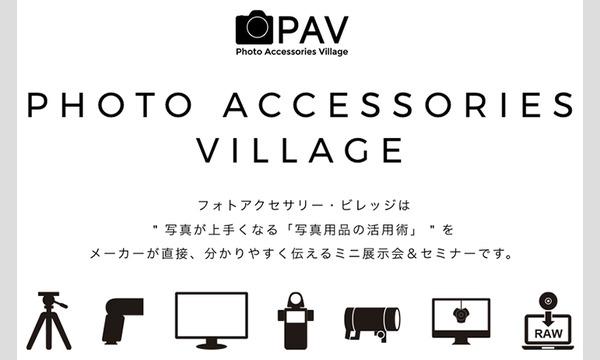 PAV2018名古屋 イベント画像1